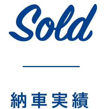 Sold(納車実績)